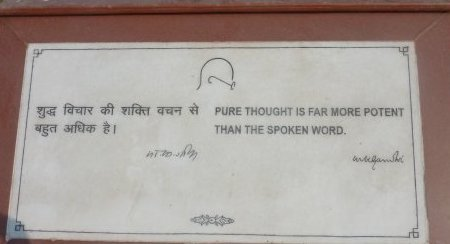 One of Gandhi quotes of the Raj Ghat in Delhi