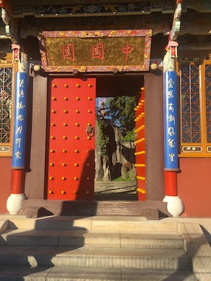 The entrance to the Chinese Garden in Zurichhorn Park